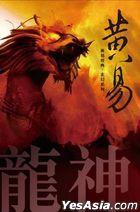 龍神(黃易經典.玄幻系列16)