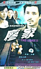The Liao's (Ep.1-27) (End) (China Version)