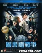 Library Wars (2013) (Blu-ray) (English Subtitled) (Hong Kong Version)