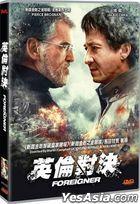 The Foreigner (2017) (DVD) (Hong Kong Version)