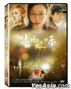 Fagara (2019) (DVD) (Taiwan Version)