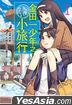 Jin Tian Yi Shao Nian Zhi2 Tian1 Ye Xiao Lu Xing (Vol.1)