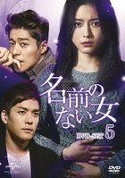Nameless Woman (DVD) (Set 4) (Japan Version)