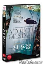 A Touch of Sin (DVD) (Korea Version)