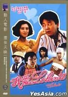 我愛 Lolanto (香港版)
