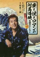 ai to namida to roman no tsushima kaikiyou aranami suto ri