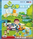 《22/23》及 《22/23直資.私立.國際小學完全手冊》