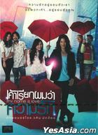 My Name is Love (DVD) (Thailand Version)