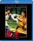 龍拳 【Blu-rayDisc】