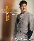 Wen Yue Niang (CD + DVD)