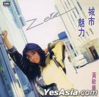Cheng Shi Mei Li (UMG EMI Reissue Series)