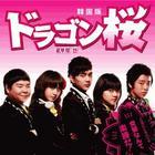 God of Study Original Soundtrack (Japan Version)
