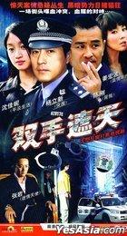 Shuang Shou Zhe Tian (H-DVD) (End) (China Version)