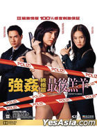 Raped by an Angel 4: The Rapist's Union (1999) (Blu-ray) (Hong Kong Version)