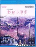 5 Centimeters Per Second (2007) (Blu-ray) (English Subtitled) (Hong Kong Version)
