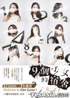 九個少女的宿舍1