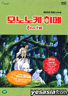 Princess Mononoke (DVD) (Korea Version)