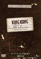 KING KONG PETER JACKSON`S PRODUCTION DIARIES (Japan Version)