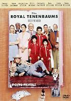 The Royal Tenenbaums (DVD) (Japan Version)