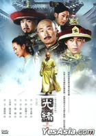 Guangxu Rumor (DVD) (End) (Taiwan Version)