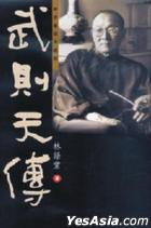 Wu Ze Tian Chuan -  Tang邠 Wang Hui Yi Lu