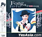The Best Collection Of Hai-Shan Popular Music - Fong Fei Fei 3