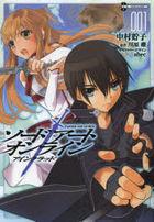 Sword Art Online -Aincrad 1