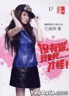 Mei You Ni , Wo Hui Si ... ... Cai Guai !