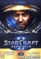 Starcraft II Online : Zi You Zhi Yi Online (Chang You Xing Zhan Package - Xing Zhan Chao Zhi Edition) (DVD Version)
