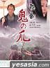 Kakushi Ken Oni no Tsume (The Hidden Blade) (Normal Edition)(Japan Version - English Subtitles)