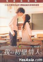 I Give My First Love To You (DVD) (Taiwan Version)