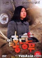 Crush and Blush (DVD) (Korea Version)