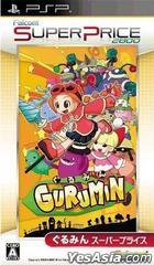 GURUMIN (Bargain Edition) (Japan Version)