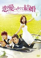 Marriage, Not Dating (DVD) (Box 1) (Japan Version)