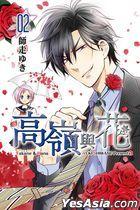Takane & Hana (Vol. 2)
