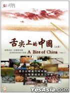 A Bite Of China (DVD) (Part 1: Ep.1-3) (Hong Kong Version)