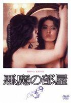 AKUMA NO HEYA (Japan Version)