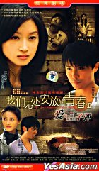 We Have Nowhere To Place Youth (DVD) (End) (China Version)