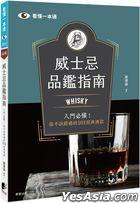 Wei Shi Ji Pin鑑 Zhi Nan :Whisky Ru Men Bi Dong ! Ni Bu Gai Cuo Guo De101 Jing Dian Jiu Kuan
