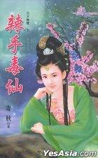 Hua Yuan Xi Lie 1055 -  La Shou Du Xian
