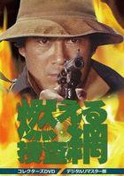 Moeru Sosamo Collector's DVD [Digitally Remastered Edition] (Japan Version)