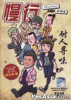 Nai Ren Xun Wei (Malaysia Version)
