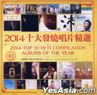 2014 Top 10 Hi-Fi Compilation Albums Of The Year (China Version)