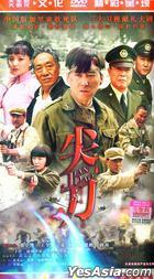 Jian Dao (H-DVD) (End) (China Version)