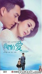 For My Love (2017) (DVD) (Ep. 1-38) (End) (China Version)