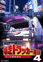 BAKUSO TRUCKER GUNDAN 4 (Japan Version)