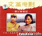 Wen Ge Dian Ying - Du Jiang Zhen Cha Ji (VCD) (China Version)