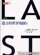 Yi Yan De Shi Jie Di Tu - I