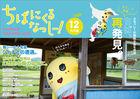 Funassyi 2021 Calendar (Japan Version)