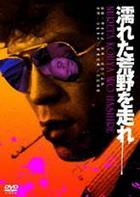 Nureta Kouya wo Hashire (DVD) (Japan Version)